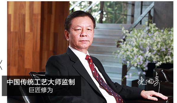 中国传统工艺大师监制巨匠修为
