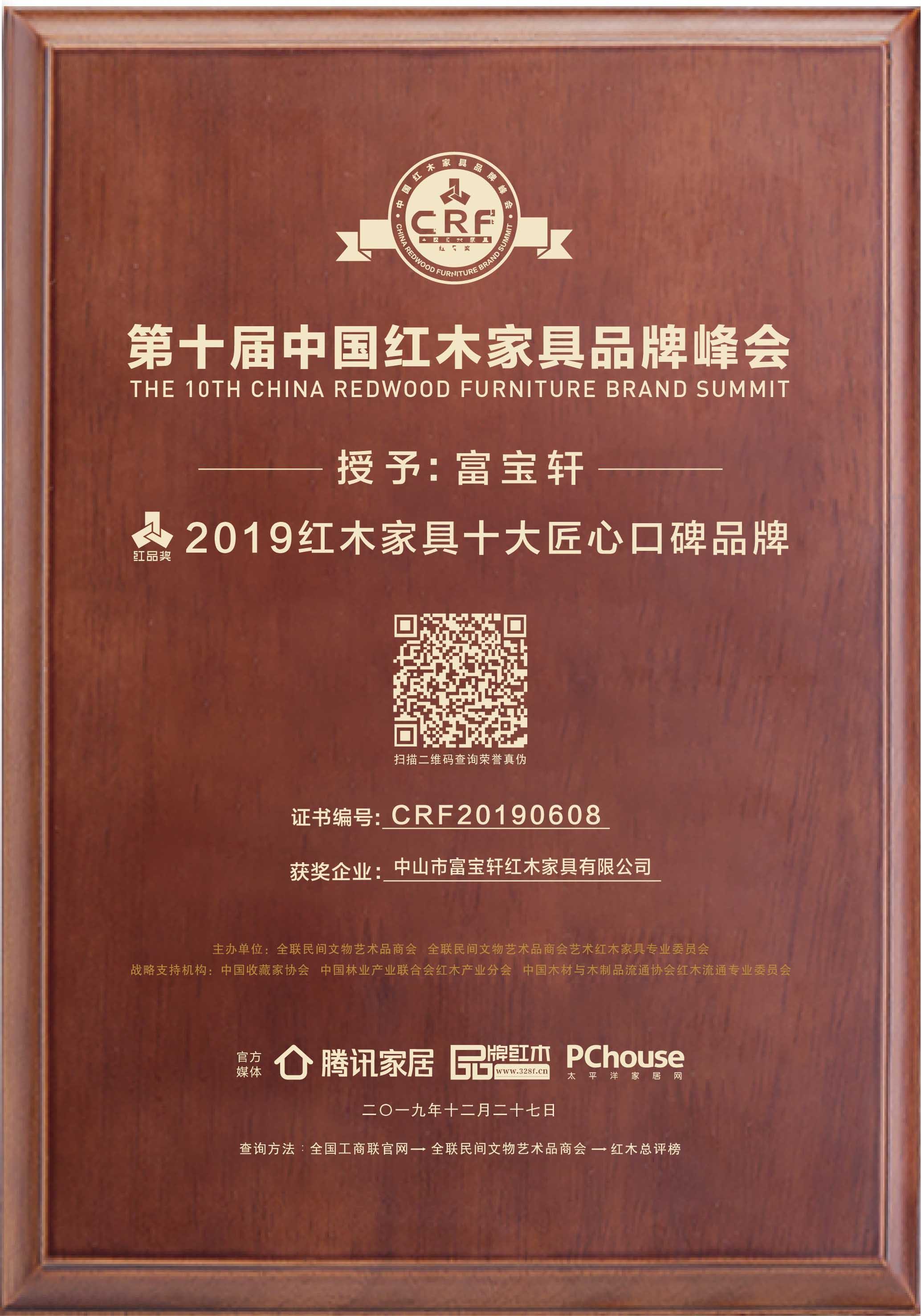 2019紅木家具十大匠心口碑品牌