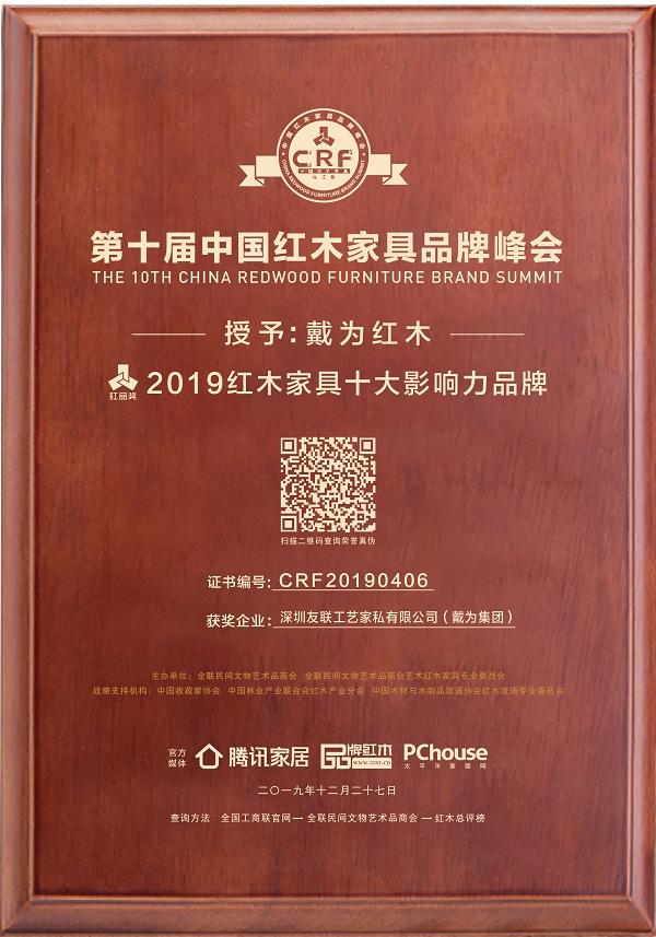 2019紅木家具十大影響力品牌