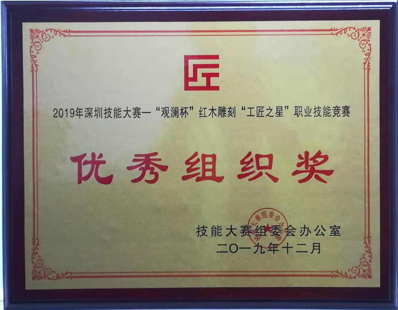 职业技能竞赛优秀组织奖