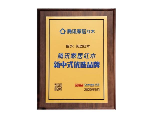 腾讯家居红木新中式优选品牌