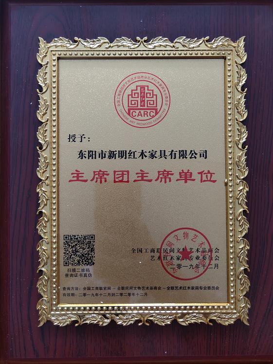 全联艺术红木家具专业委员会主席团主席单位