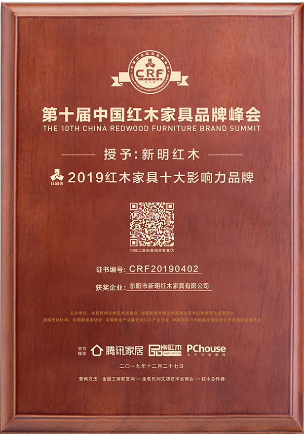 2019红木家具十大影响力品牌