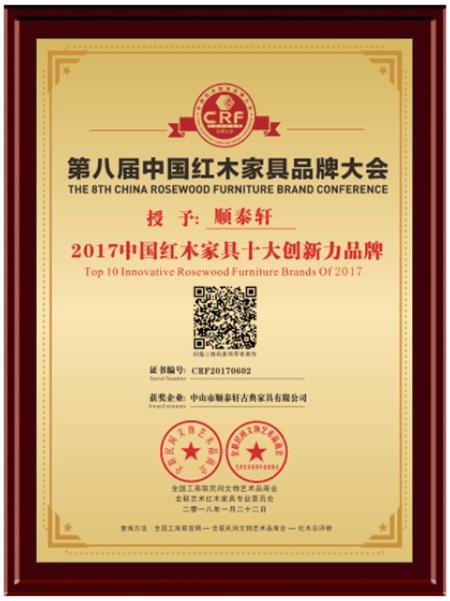 2017中国红木家具十大创新力品牌