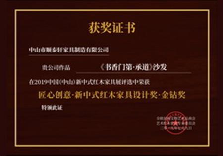 2019匠心创意·新中式红木家具设计奖·金钻奖