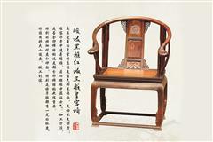 大红酸枝  黑框红板三截皇宫椅