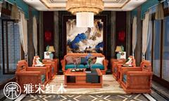 雅宋红木 红木沙发 缅甸花梨沙发 中式沙发 客厅系列 明月沙发