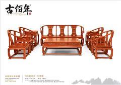 皇宫圈椅沙发(大果紫檀)