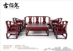 皇宫圈椅沙发(红酸枝)