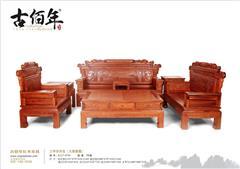 兰亭序沙发(大果紫檀)