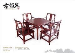 明式裹足休闲方桌(红酸枝)