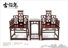 七屏扶手椅(红酸枝)