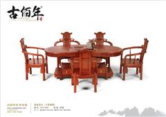 如意茶台(大年夜果紫檀)