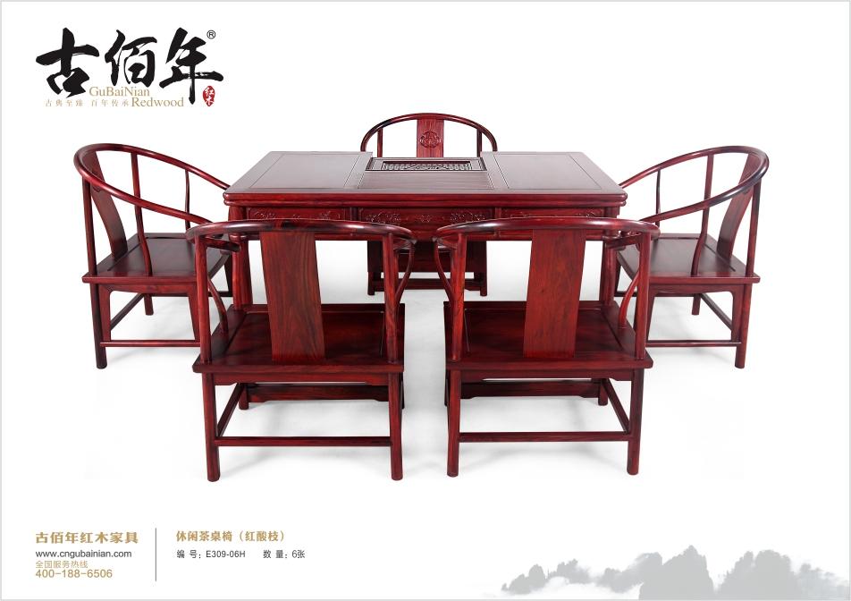 休闲茶桌椅(红酸枝)