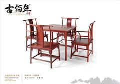 休閑方桌(交趾黃檀)