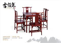 休闲方桌椅(红酸枝)