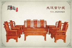 01023大汉宫沙发