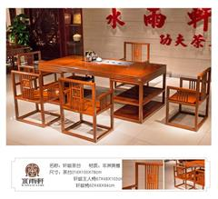 水雨轩 红木茶台 客厅书房大气茶具 非洲黄檀·轩峻茶台