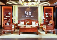 中信千赢国际入口 千赢国际入口沙发 缅甸花梨沙发7件套 客厅系列 千赢国际入口沙发 和家欢沙发7件套