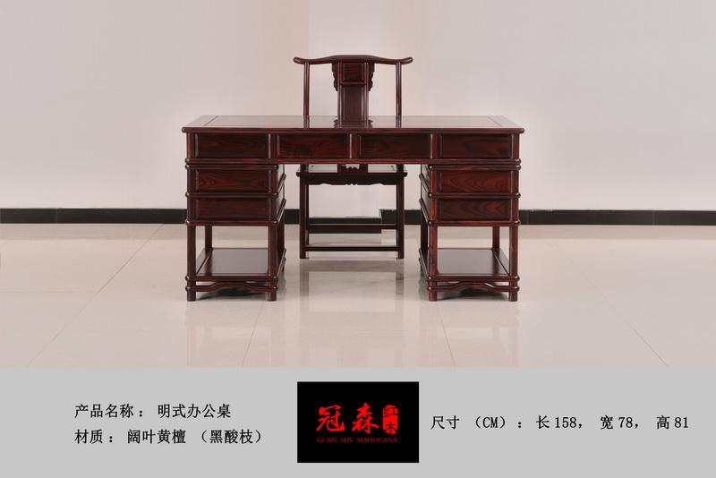 黑酸枝办公桌
