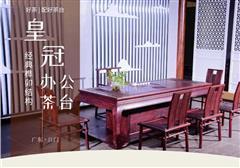 广作红木研究院 红木家具 明式办公茶台 皇冠办公茶台 7件套