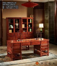 华行红木 巴西花梨办公台 巴花书房系列 明式家具办公台 明式书房 1.8米明式办公台