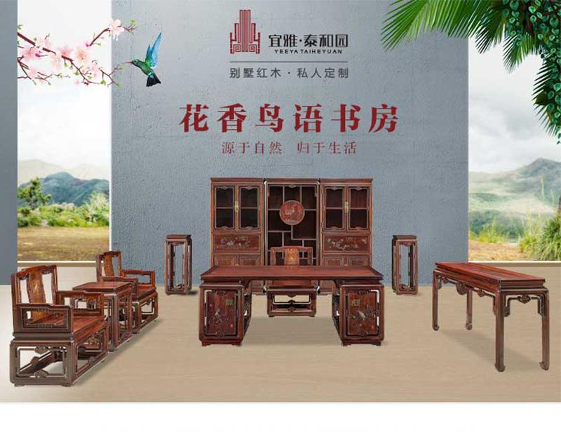 泰和园 新古典红木书房 红木书桌 花香鸟语书房 9件套