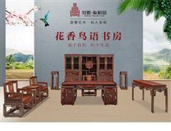 泰和園 新古典紅木書房 紅木書桌 花香鳥語書房 9件套