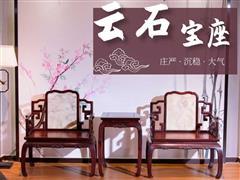 广作红木研究院 红木家具 明式红木宝座 明式家具 云石宝座 3件套