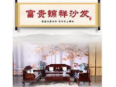 如金红木 中式新古典红木家具 黄金檀原木色家具 客厅富贵锦祥沙发 6件套