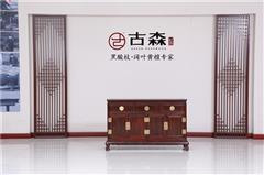 古森紅木 闊葉黃檀餐邊柜 新古典家具 中式家具 明式家具 紅木家具 餐廳系列 明式餐邊柜