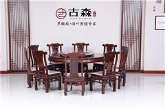 古森紅木 闊葉黃檀餐桌 新古典家具 中式家具 紅木餐臺 餐廳系列 古韻圓餐桌11件套