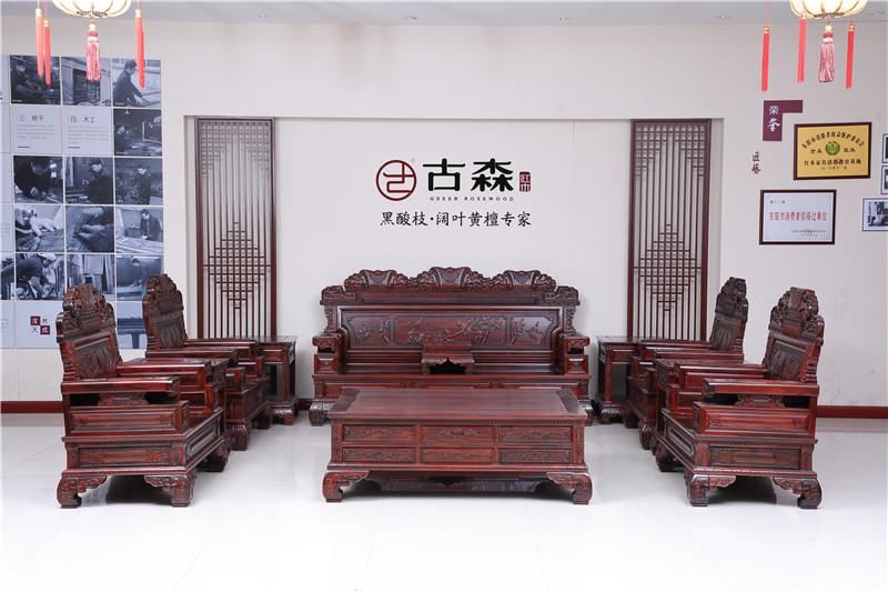 古森红木 阔叶黄檀沙发 古典家具 中式家具 红木家具 红木沙发 客堂系列 祥云沙发11件套