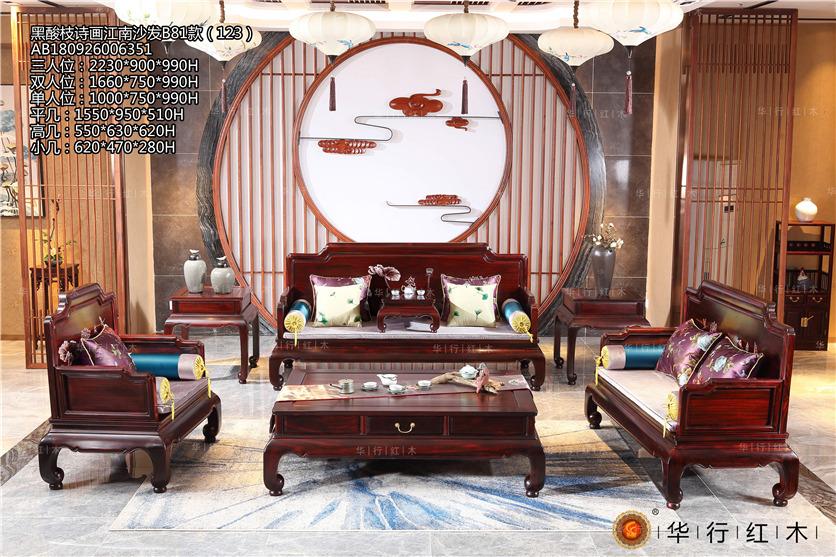 华行红木 印尼黑酸枝沙发(学名阔叶黄檀) 中式新古典沙发 客厅家具系列 诗画江南沙发6件套