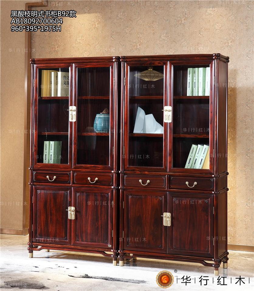 华行红木 印尼黑酸枝书柜(学名阔叶黄檀) 红木家具书柜 中式书房系列 1.92米明式书柜1对