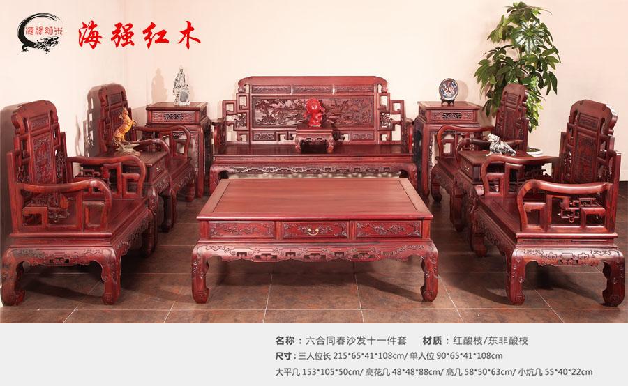 海强红木 红酸枝六合同春沙发十一件套  红木沙发 红酸枝沙发