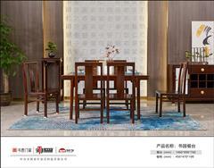 順泰軒·書香門第 1.46米書園餐臺餐桌7件套 柬埔寨黑酸枝當代中式 新中式家具 東非酸枝餐廳系列