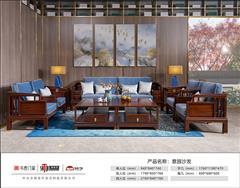 顺泰轩·书香门第 2.76米意园沙发7件套 柬埔寨黑酸枝沙发 新中式家具 当代中式沙发 东非酸枝沙发 客厅系列