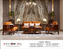 顺泰轩·书香门第 锦绣沙发6件套(123) 柬埔寨黑酸枝 新中式家具 当代中式沙发 东非酸枝客厅系列