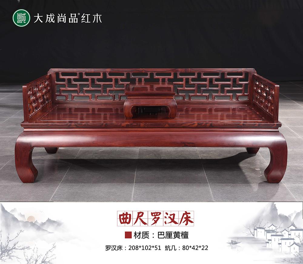 大成尚品 中式家具 古典家具 红木家具 客厅系列 书房系列 休闲系列  巴厘黄檀 曲尺罗汉床