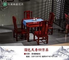 大成尚品 中式家具 古典家具 红木家具 客厅系列 书房系列 休闲系列  柬埔寨酸枝 国色天香四方桌5件套