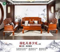 大成尚品 中式家具 古典家具 红木家具 中式客厅 客厅系列 澳洲酸枝 国色天香沙发C款7件套