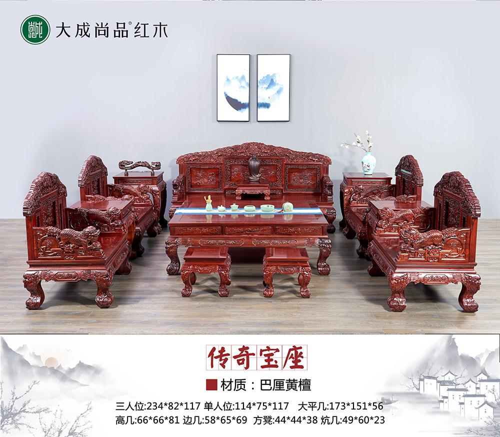 大成尚品 中式家具 古典家具 红木家具 中式客厅 客厅系列 红木沙发 巴厘黄檀 传奇宝座13件套