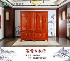 大成尚品 中式家具 古典家具 红木家具 中式卧房 卧房系列 澳洲酸枝 富贵大衣柜