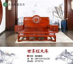 大成尚品 中式家具 古典家具 红木家具 中式卧房 卧房系列 澳洲酸枝 世享红大床