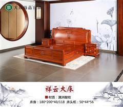 大成尚品 中式家具 古典家具 红木家具 中式卧房 卧房系列 澳洲酸枝 祥云大床