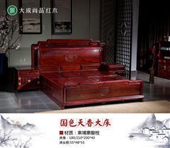 大成尚品 中式家具 古典家具 紅木家具 中式臥房 臥房系列 柬埔寨酸枝 國色天香大床