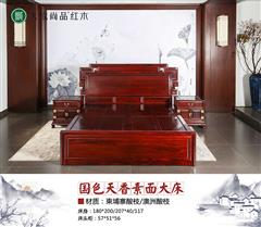 大成尚品 中式家具 古典家具 红木家具 中式卧房 卧房系列 柬埔寨酸枝 国色天香素面大床