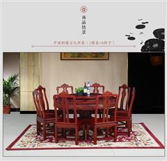 明清居 東陽中式家具 中國韻系列 非洲紫檀(紅花梨)餐廳系列 1.4米圓臺