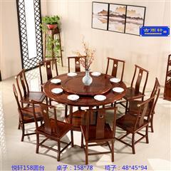 古雨轩-刺猬紫檀餐桌-1.58米悦轩圆台--餐厅11件套-素面餐台-榫卯工艺